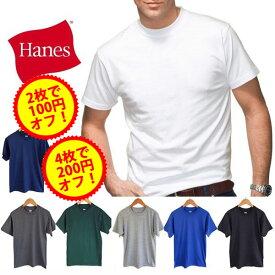 【期間限定 2枚で100円オフ 4枚で200円オフ】HANES BEEFY 100% Cotton T-Shirt ヘインズ ビーフィー 100% コットン tシャツ メンズ 無地 ビッグtシャツ