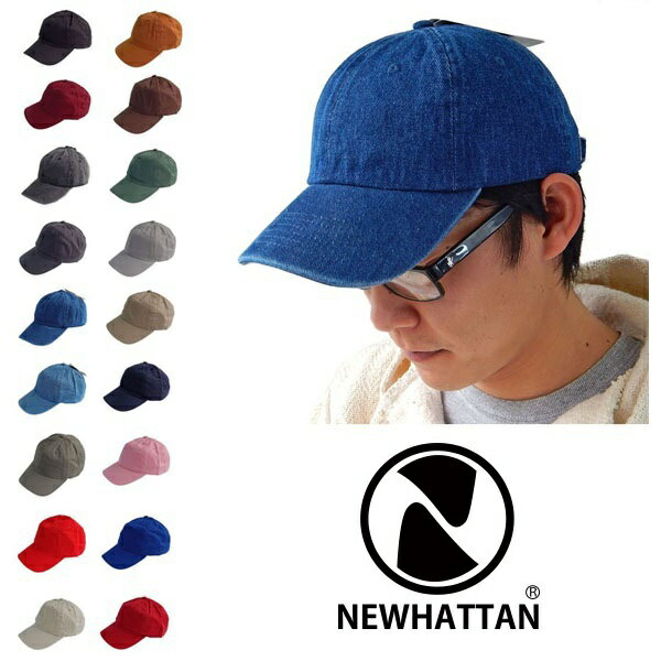 【レビューで、600円クーポンプレゼント!】NEWHATTAN CAP ニューハッタン キャップ フリーサイズベースボールキャップ 帽子 無地 メンズ レディース野球帽 カーブキャップ