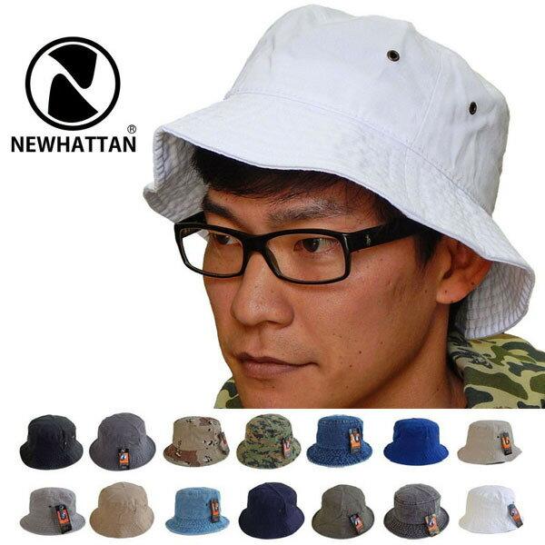【レビューで、600円クーポンプレゼント!】NEWHATTAN BUCKET HATS ニューハッタン バケットハットデニム ストーンワッシュ サファリハット登山帽 登山帽子 XL XXL 大きいサイズ NEWHATTAN