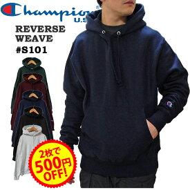 【2枚で500円OFFクーポン】 champion チャンピオン リバースウィーブ プルオーバー パーカー s101 reverse weave 単色青タグ usa企画