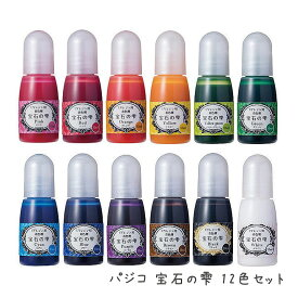 【メール便送料無料】PADICO 宝石の雫 12色セット レジン専用着色剤 レジンパーツ/レジン セット
