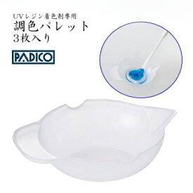パジコ PADICO 調色パレット 宝石の雫などレジン用着色剤を混ぜるのに便利