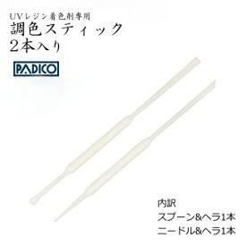 パジコ PADICO 調色スティック 宝石の雫などレジン用着色剤を混ぜるのに便利
