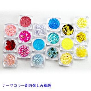 選べるテーマカラー封入材料プチ福袋