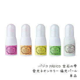 パジコ PADICO 宝石の雫 蛍光ネオンカラー 偏光パール レジン専用着色剤 レジンパーツ