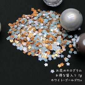 お花のホログラム お得な袋入り 1g /レジン封入パーツ ネイルアート用品 ジェルネイル材料 フラワー 花型 花形 ミックスカラー 白色 金色 青色 ライトブルー