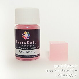 NEWレジンカラー ほのかオリジナルカラー 10ml/レジン用着色料/着色剤