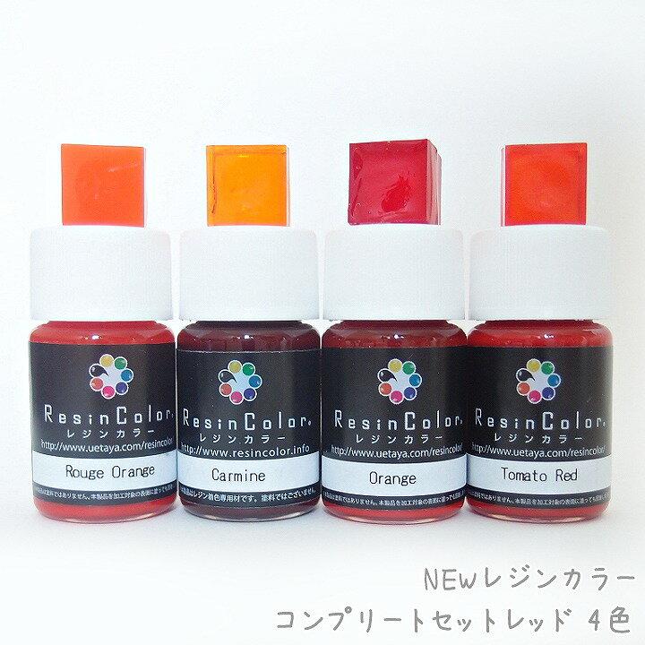 NEW レジンカラー コンプリートセット レッド 4色/レジン用着色料/着色剤