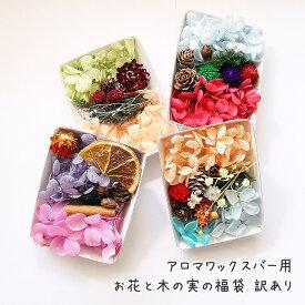 【訳あり】【メール便送料無料】お花と木の実の福袋 1トレー ハーバリウム・アロマワックスバー花材