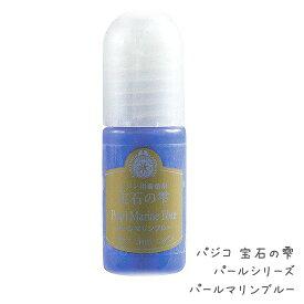 パジコ PADICO 宝石の雫 パールシリーズ パールマリンブルー レジン専用着色剤 レジンパーツ
