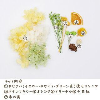 シトラスシャワー花材セット