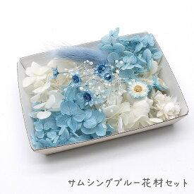 サムシングブルー花材セット 1ケース /ハーバリウムやアロマワックスバー ボタニカルサシェにも 花材 プリザーブドフラワー あじさい 青色 ブルー 白色 ホワイト かすみ草 霞草 カスミソウ スターフラワー ラグラス イモーテル アンモビューム