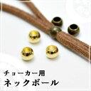 高品質 銅99%ネックボール 10個/アクセサリー パーツ/レジン