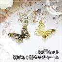 羽ばたく蝶々のチャーム 10個/アクセサリー パーツ/レジン