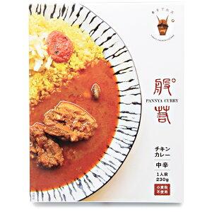 【予約】般゜若 チキンカレー 単品 1箱 PANNYA監修 レトルトカレー パンニャ 中辛 高級 スパイスカレー