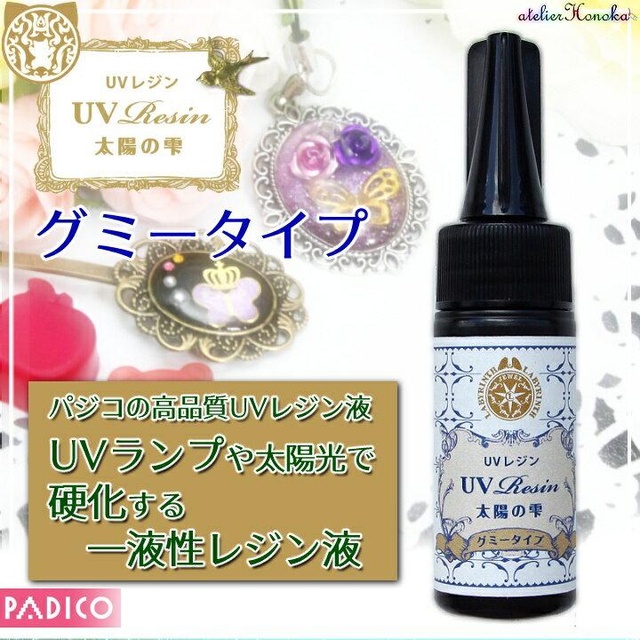 25g 太陽の雫 [グミータイプ] UVレジン液 パジコ/PADICO/レジンパーツ