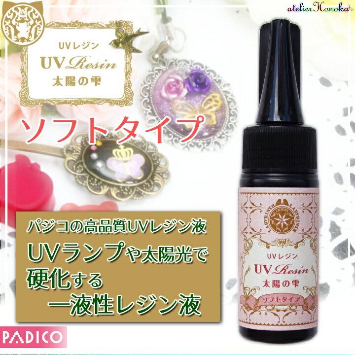 25g 太陽の雫 [ソフトタイプ] UVレジン液 パジコ/PADICO/レジンパーツ