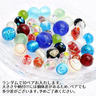 【メール便送料無料】とんぼ玉の福袋10ペア(20個入り)