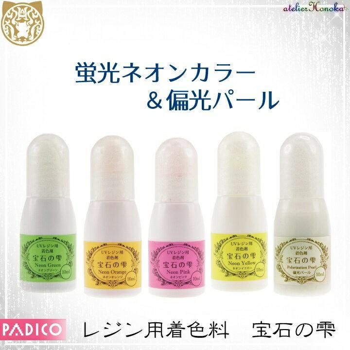 PADICO 宝石の雫 蛍光ネオンカラー 偏光パール レジン専用着色剤 レジンパーツ