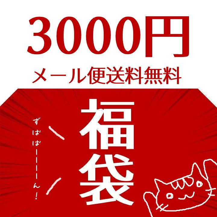 【メール便送料無料】レジン パーツ 2018年新春福袋 3000円