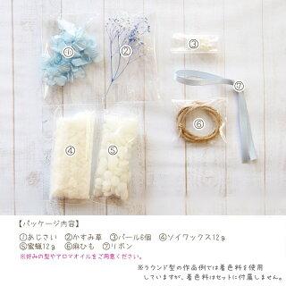 【メール便送料無料】アロマワックスバーシンデレラセット