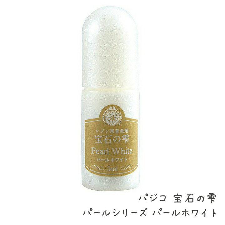 PADICO 宝石の雫 パールシリーズ パールホワイト レジン専用着色剤 レジンパーツ