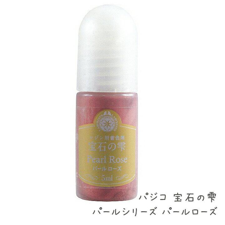 PADICO 宝石の雫 パールシリーズ パールローズ レジン専用着色剤 レジンパーツ