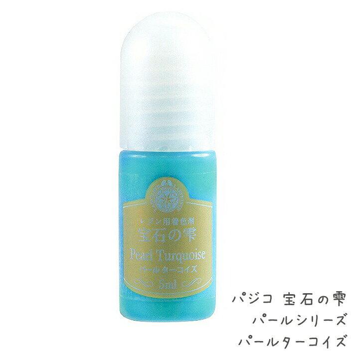 PADICO 宝石の雫 パールシリーズ パールターコイズ レジン専用着色剤 レジンパーツ