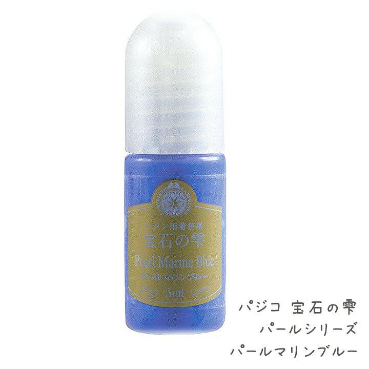 PADICO 宝石の雫 パールシリーズ パールマリンブルー レジン専用着色剤 レジンパーツ