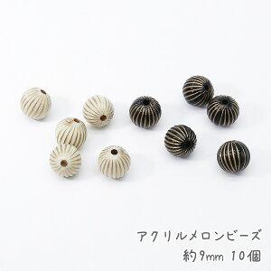 アクリルメロンビーズ 約9mm 10個 /ビーズクラフト ビーズパーツ アクセサリーパーツ アクリルパーツ ゴールドライン 黒色 白色 ラウンド