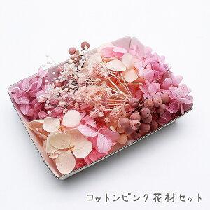 ハーバリウム花材 コットンピンク花材セット 1ケース プリザーブドフラワー&ドライフラワーミックス
