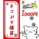 ネコぷち福袋 1000円 /レジンパーツ 2019年新春福袋 猫 ねこ レ...