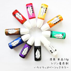 清原 単品10g レジン着色剤 いろどろっぷベーシックカラー /着色料 顔料 kiyohara UVレジン液・エポキシ樹脂の着色用 日本製