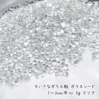ちいさなガラス粒ガラスシード1〜3mm中心5g