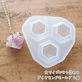 大サイズが3つ作れるダイヤモンドモールド 1個 /シリコン型 鉱物型 宝石型 クリスタル型 レジン型 レジン用モールド