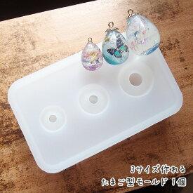 3サイズ作れるたまご型モールド 1個 /シリコン型 一体型 卵モールド レジン用シリコンモールド 球体
