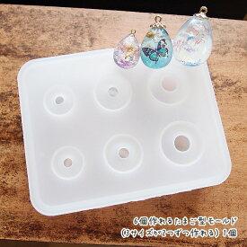 6個作れるたまご型モールド(3サイズが2つずつ作れる) 1個 /シリコン型 一体型 卵モールド レジン用シリコンモールド 球体