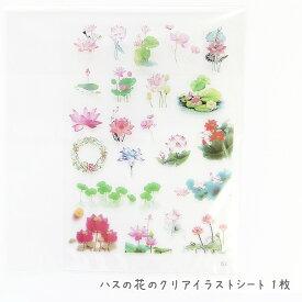 ハスの花のクリアイラストシート 1枚 /レジン封入パーツ デザインフィルム 蓮の花 和花 和柄 和風