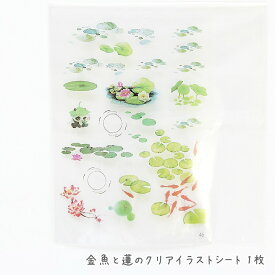 金魚と蓮のクリアイラストシート 1枚 /レジン封入パーツ デザインフィルム 蓮の花 和柄 和風 パンダ