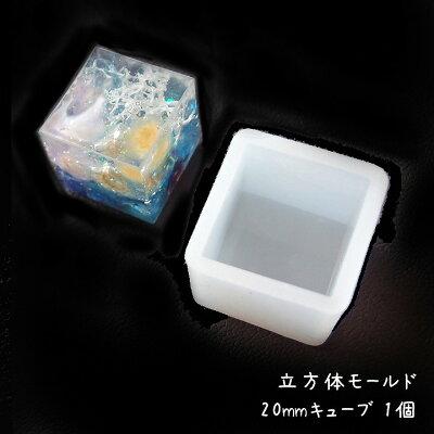 立方体モールド20mmキューブ1個