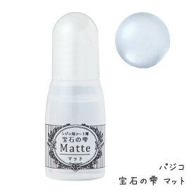 パジコ 宝石の雫 マット /着色料 PADICO レジン作品の艶消し コーティング すりガラスのような仕上がり キズ消し効果