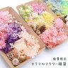 【メール便送料無料】カラフルフラワー福袋 /手芸クラ…