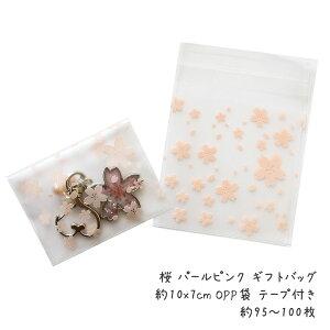 桜 パールピンク ギフトバッグ 約10x7cm OPP袋 テープ付き 約95〜100枚 /手芸クラフト ラッピング シール付き袋 プレゼント袋 和風 さくら サクラ