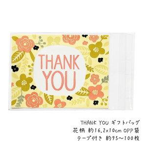 THANK YOU ギフトバッグ 花柄 約16.2x10cm OPP袋 テープ付き 約95〜100枚 /手芸クラフト ラッピング シール付き袋 プレゼント袋 ありがとう サンキュー