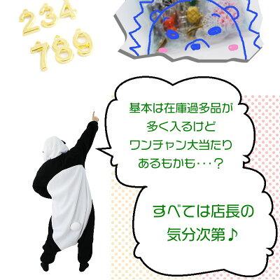 店長の気まぐれ福袋ワンコイン500円