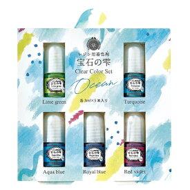 【7月6日発送予定】パジコ レジン用 宝石の雫 クリアカラーセット オーシャン 3ml 5色
