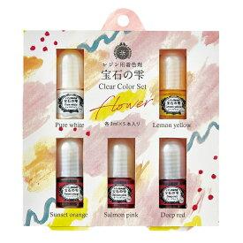 【7月6日発送予定】パジコ レジン用 宝石の雫 クリアカラーセット フラワー 3ml 5色