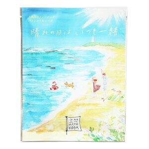 空想バスルーム 晴れの日はいつも一緒 1個 /入浴剤 バスソルト 日本製 ミントグリーン湯色 かわいい プチギフト 誕生日プレゼント バスバッグ