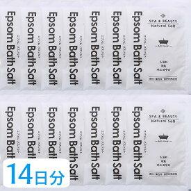 【メール便送料無料】エプソムソルト 個包装 30g 2週間分14個セット 詰め合わせ バスソルト 入浴剤 Gemid プレゼント プチギフト セット