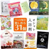 【メール便送料無料】1か月日替わりおしゃれ入浴剤31個入り福袋